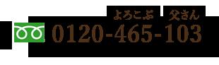 フリーダイヤル 0120-465-103