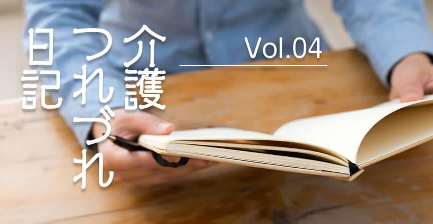 介護つれづれ日記
