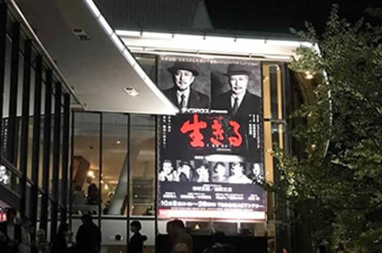 黒沢映画のミュージカル「生きる」