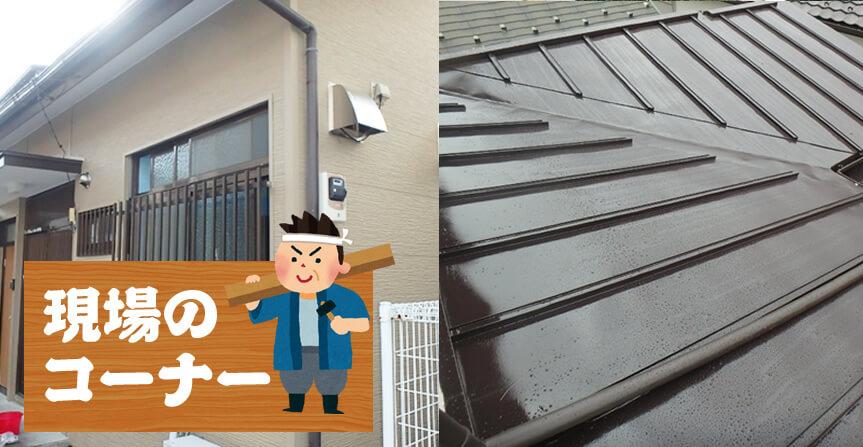 屋根の塗り替えと壁の張替え