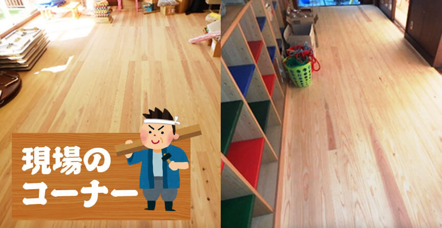 幼稚園 床張り替え工事