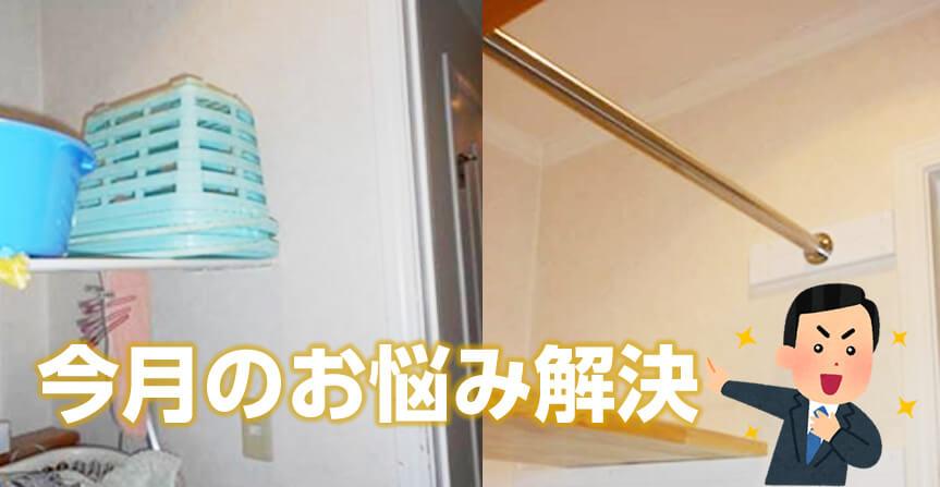 洗濯機上の空間を活用