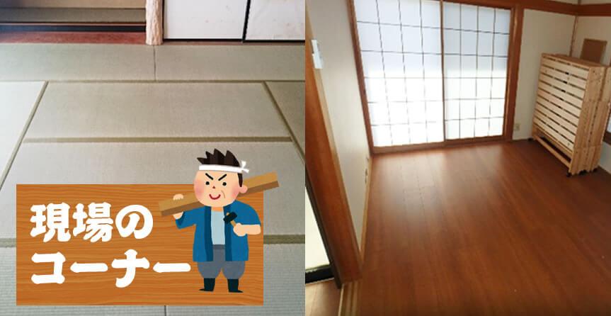 洗面所 和室 畳の改装