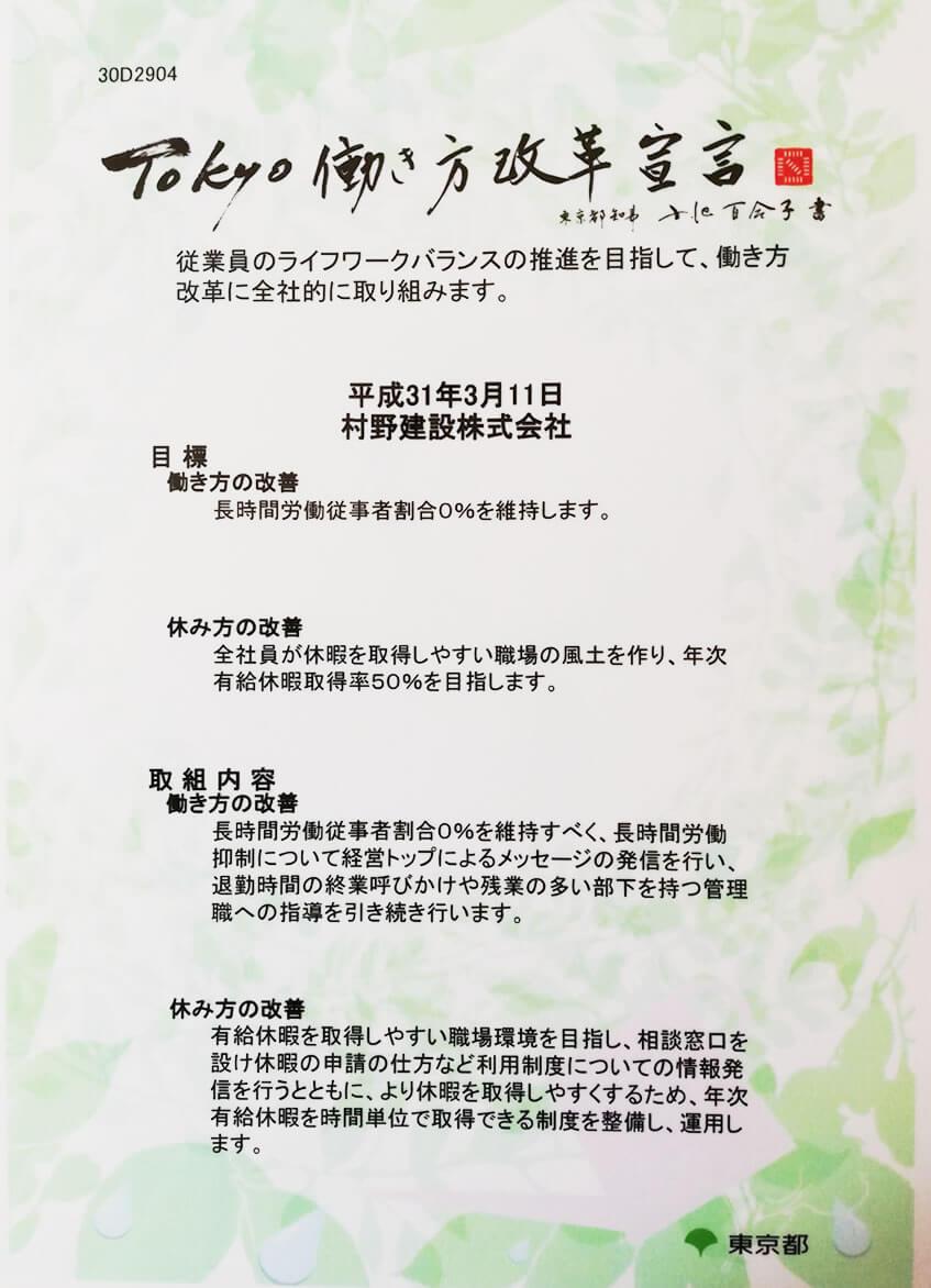 働き方改革宣言