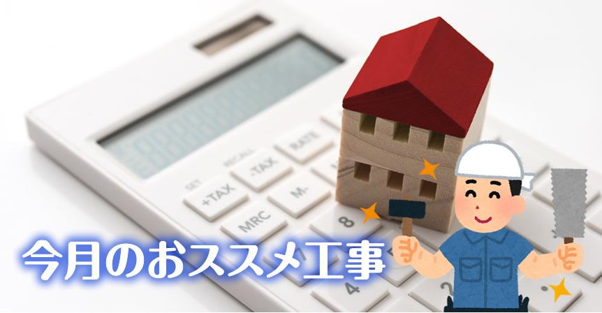 固定資産税減額申請