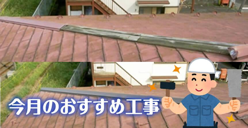 屋根の確認・工事がおすすめ