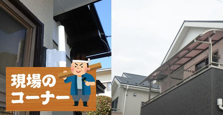 テラス屋根取り付け・ガラスの飛散防止・照明取り換え工事