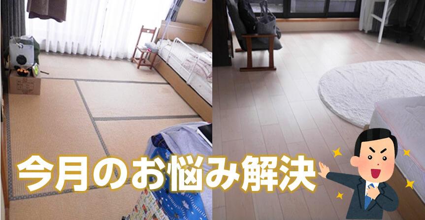 床と襖の張替え