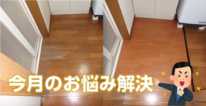 部分的な床張り替え