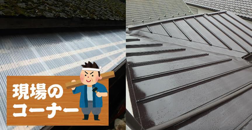 屋根の波板張替え・塗装工事