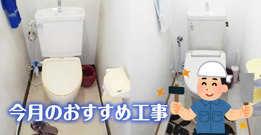 節水&フチレストイレ交換
