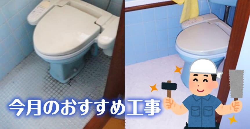 トイレの床材変更工事