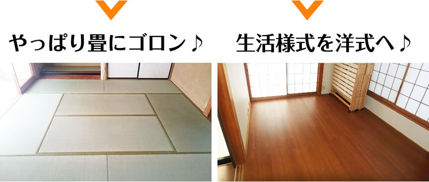 畳の表替えかフローリングに変更