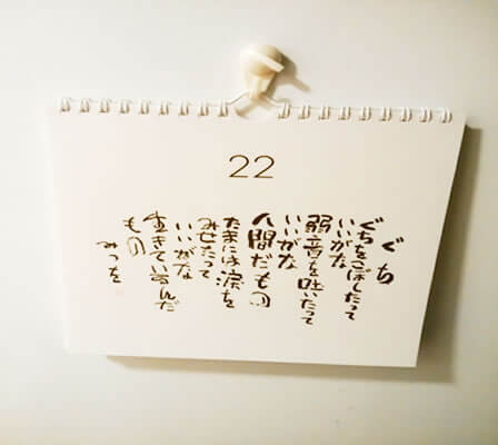 相田みつをさんのカレンダー