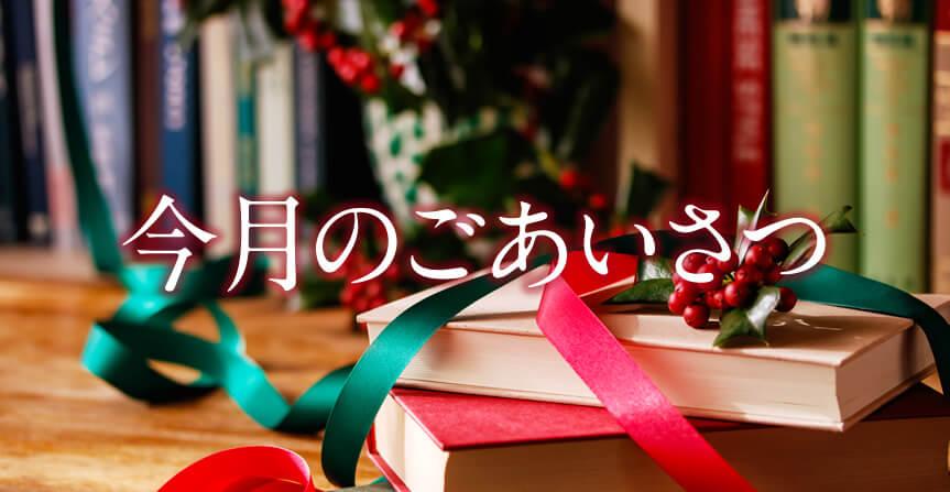 12月の社長からのごあいさつ