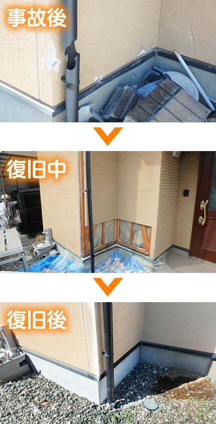 事故で傷ついた外壁の復旧