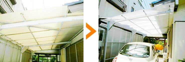 カーポートの屋根交換工事