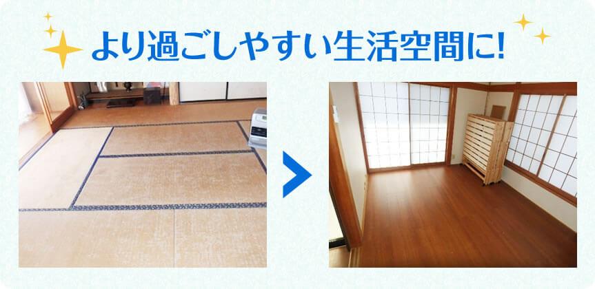 畳からフローリングに変えてより過ごしやすい生活空間に!