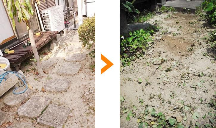 庭の敷石撤去のビフォーアフター