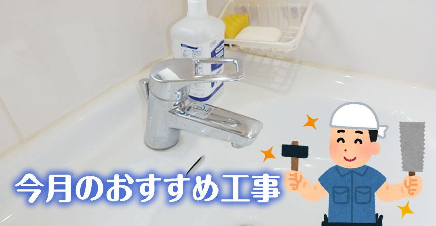 タッチレス水栓交換工事