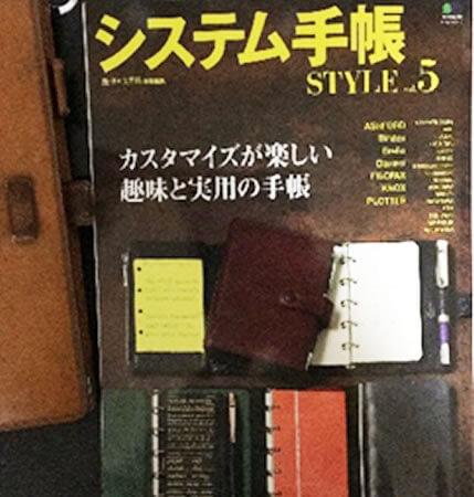 システム手帳の本