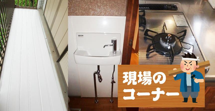 ガスコンロ交換と手洗い器設置とデッキ張替え