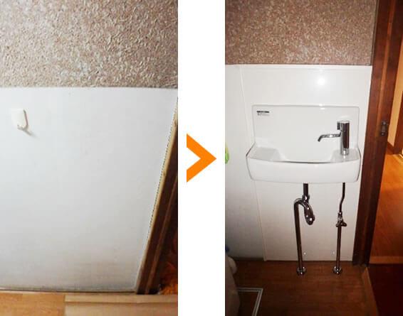 コンパクトな手洗い場の設置
