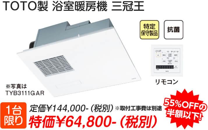 浴室用暖房乾燥機を特価でご案内